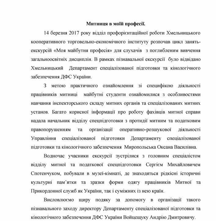 14_bereznya_2017_roku_viddil_proforiientacijnoyi_roboti_hmelnickogo_kooperativnogo_torgovelno_0001_01