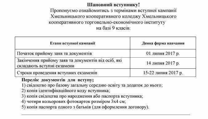 1prijom_zayav_ta_dokumentiv_03_01