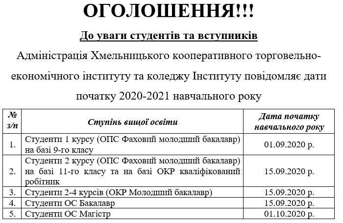 28_08_ogoloshenya_01