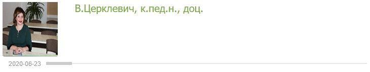 3_v_cerklevich_k_ped_n_doc_01
