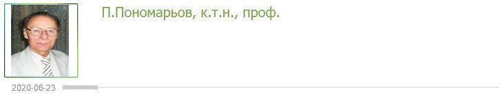 4_p_ponomarov_k_t_n_prof_01
