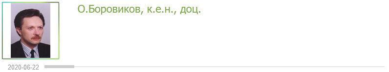 6_o_borovikov_01
