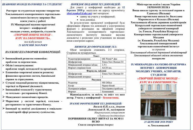 _nform_list_dlya_sajt_15_01_2018_01