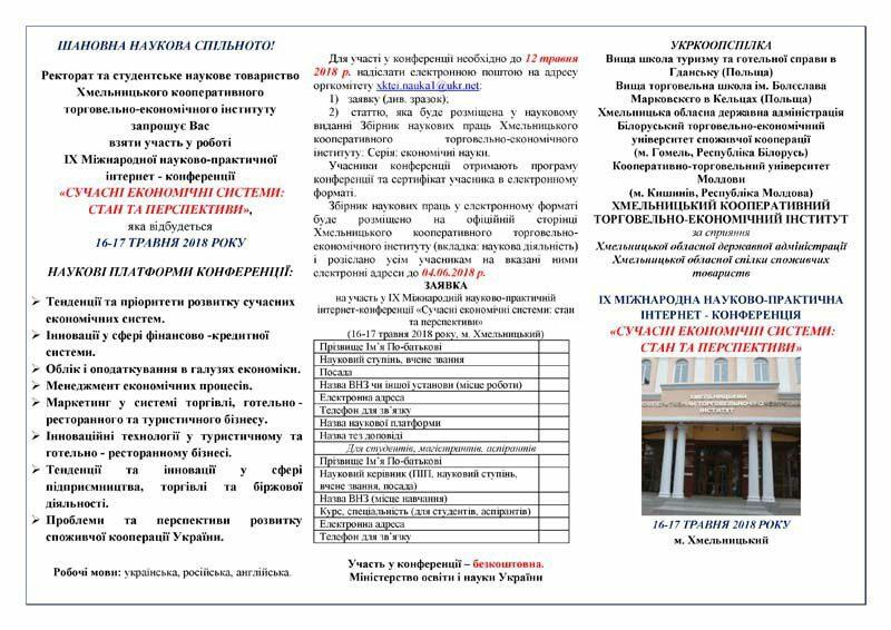 _nform_list_dlya_sajt_19_04_2018_1_01