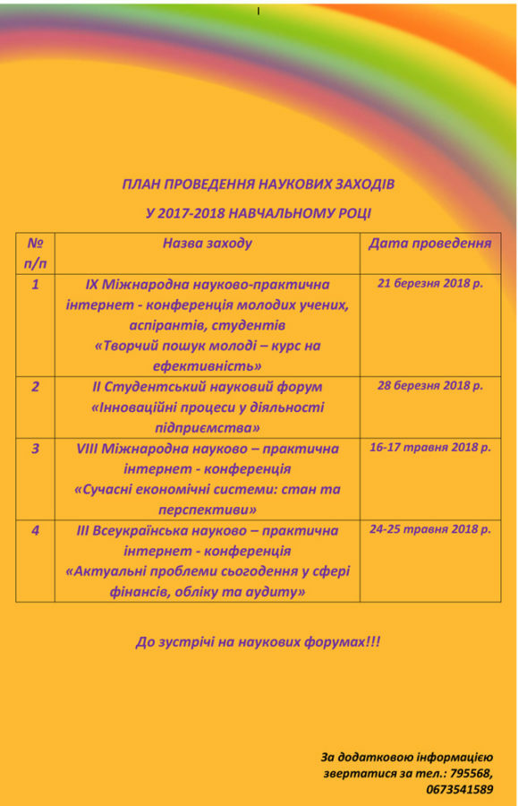 _nformacijnij_list_sajt_kolir_02_01