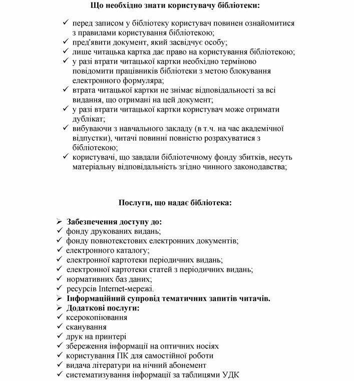 _nformaciya_dlya_koristuvacha_0001_01
