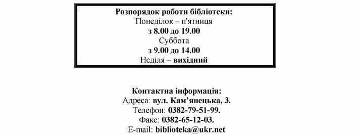_nformaciya_dlya_koristuvacha_0002_01
