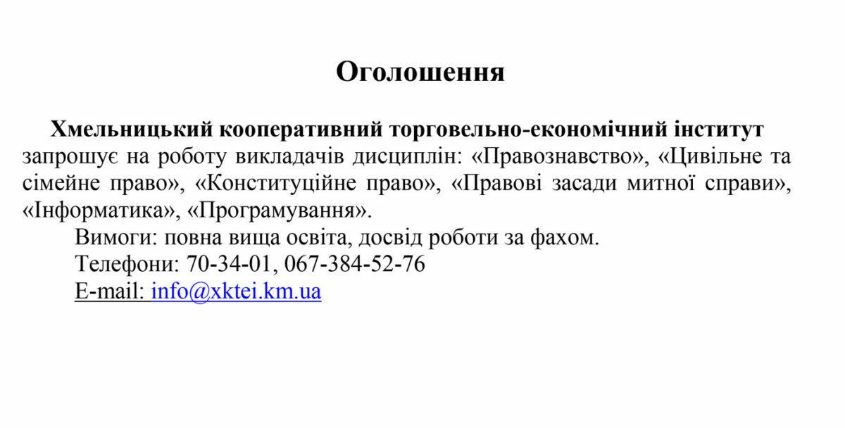 _ogoloshennya_pro_vikladachiv_na_sajt_11_08_2016_doc_01