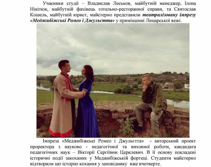 _storiyi_kohannya_u_medzhibozhi_0003_01