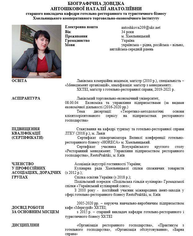 antoshkova_1_01