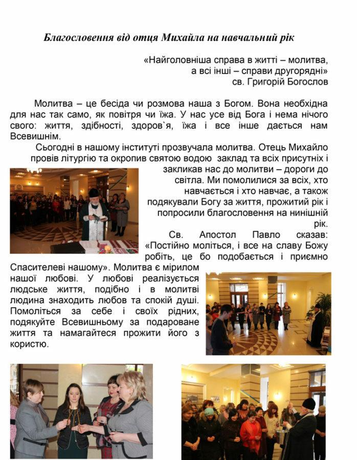 blagoslovennya_vid_otcya_mihajla_na_navchalnij_rik_01