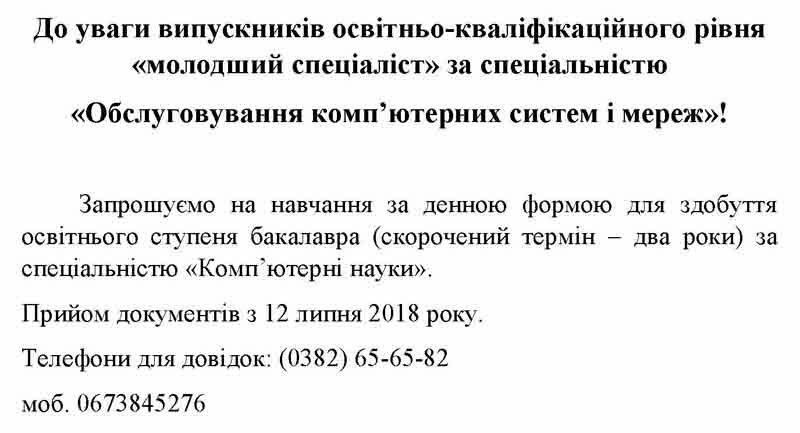 do_uvagi_vipusknikiv_osvitno_01