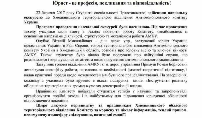 ekskurs_majbutn_h_yurist_v_0001_01