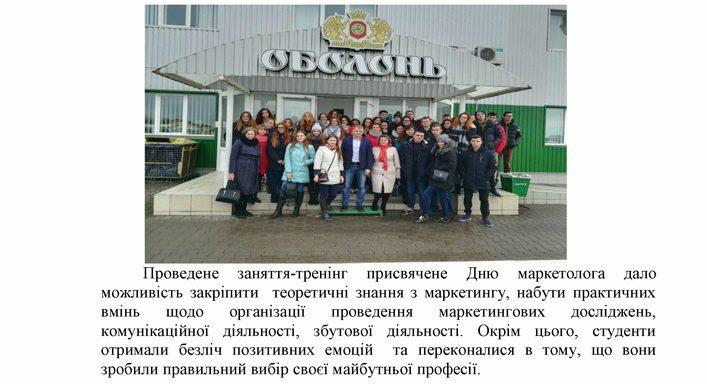 ekskursiya_0002_01