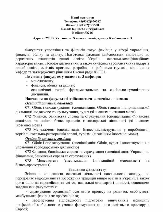 fakultet_upravlinnya_ta_finansiv_sajt_2017_0001_01