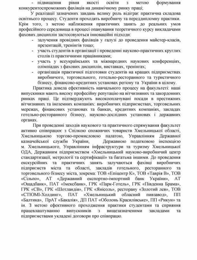 fakultet_upravlinnya_ta_finansiv_sajt_2017_0002_01