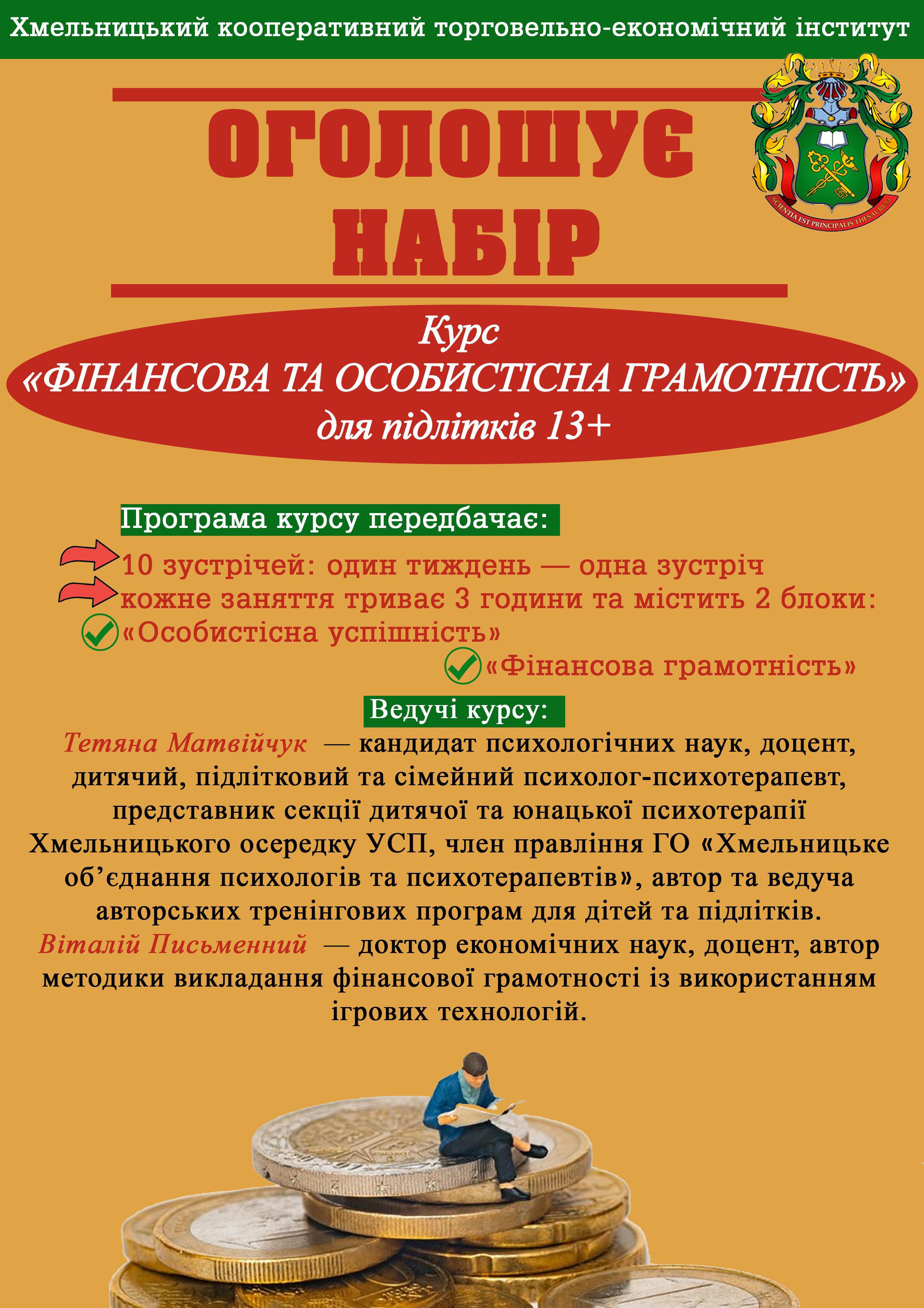 finansova_gramotnist_1_2_01