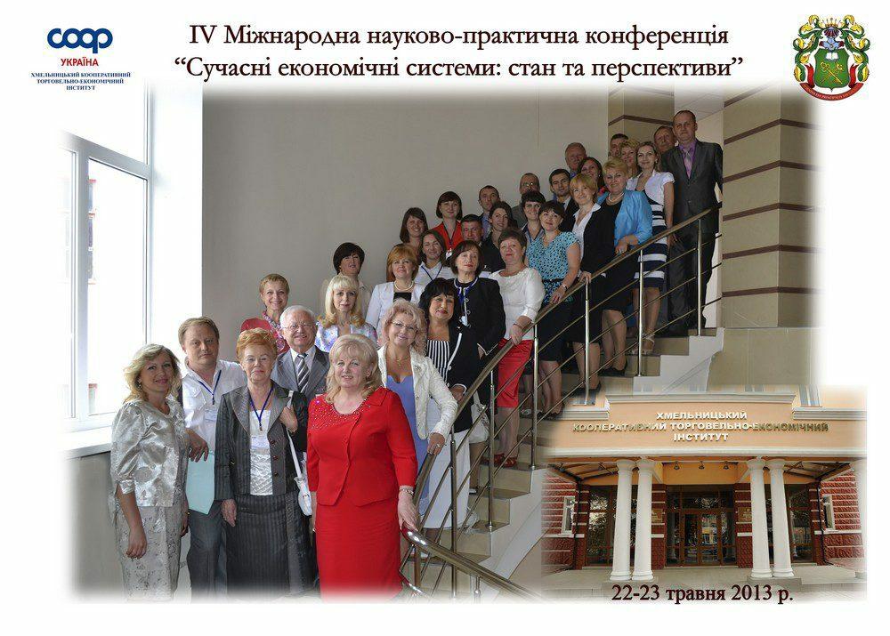 foto_konferenciya