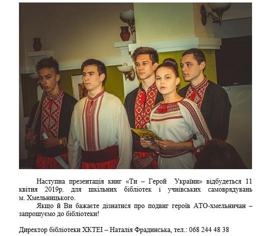 geroy_ukr2_01