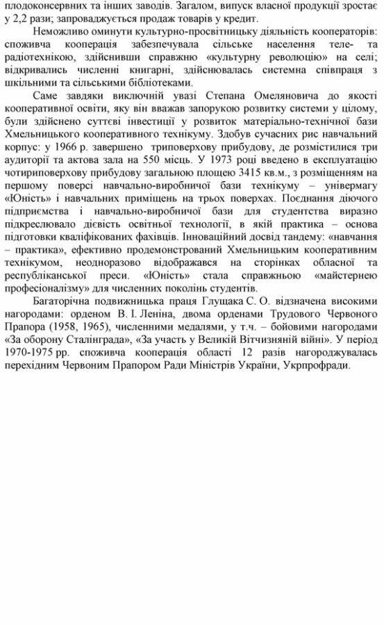 glutshak_stepan_omelyanovich2_02_01