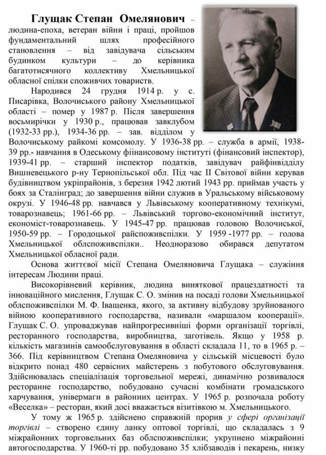 glutshak_stepan_omelyanovich_01