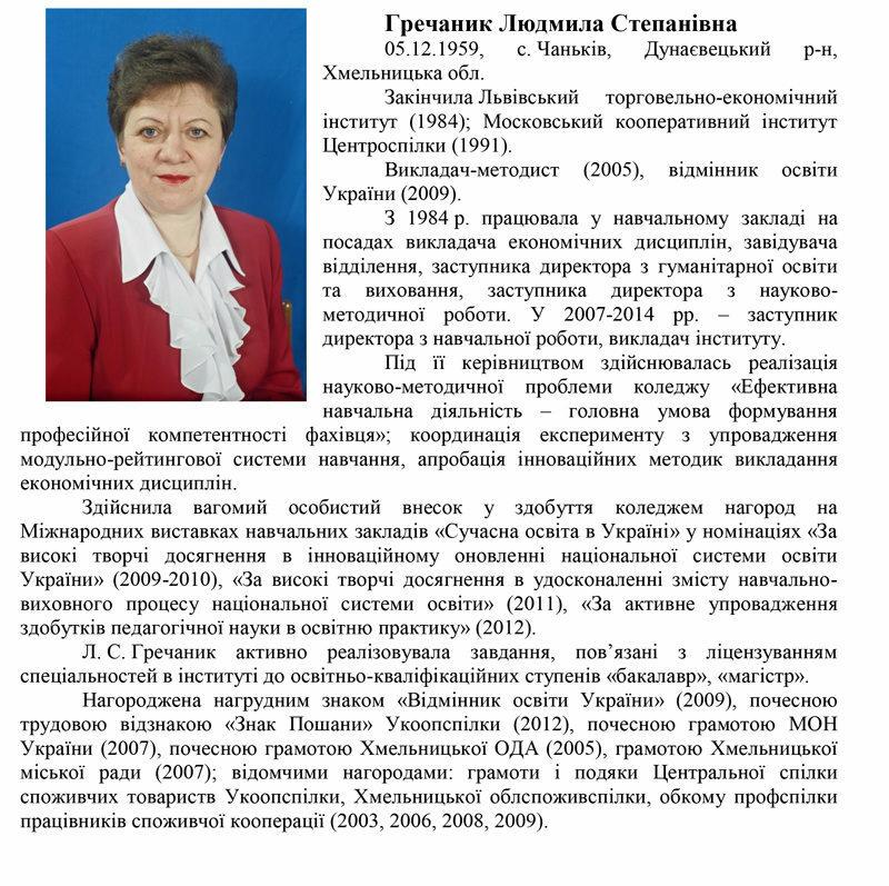 grechanik_lyudmila_stepanivna_01