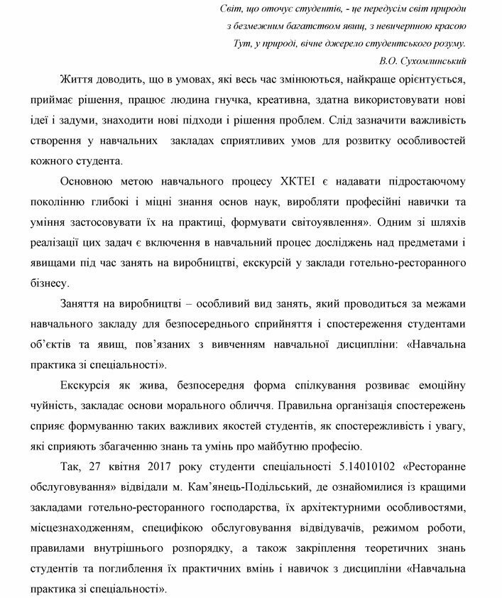 kamyanec_microsoft_word_0001_01