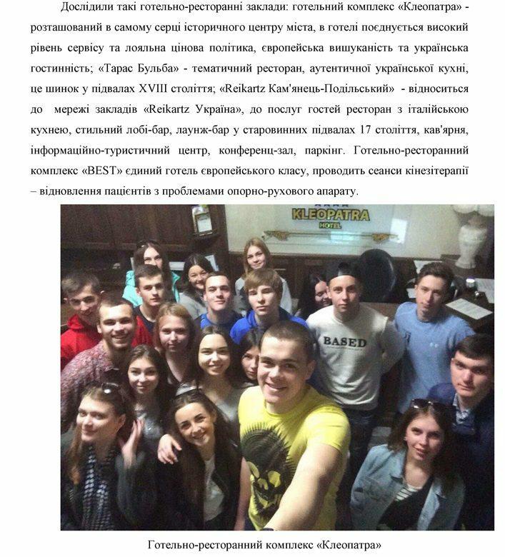 kamyanec_microsoft_word_0002_01
