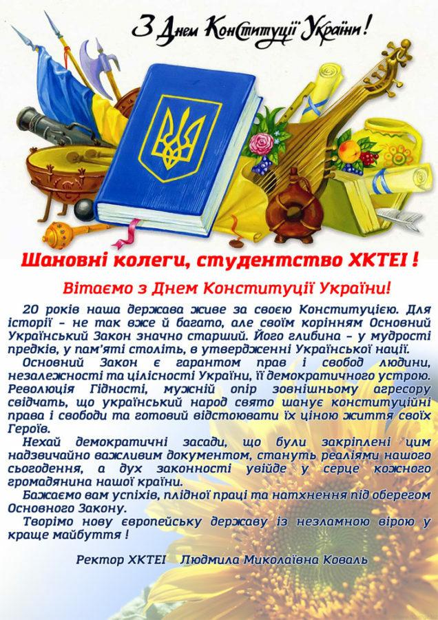 konstituciya_03_01