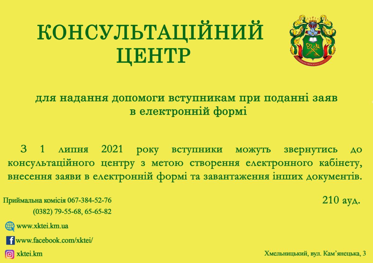 konsultacijnij_centr_01