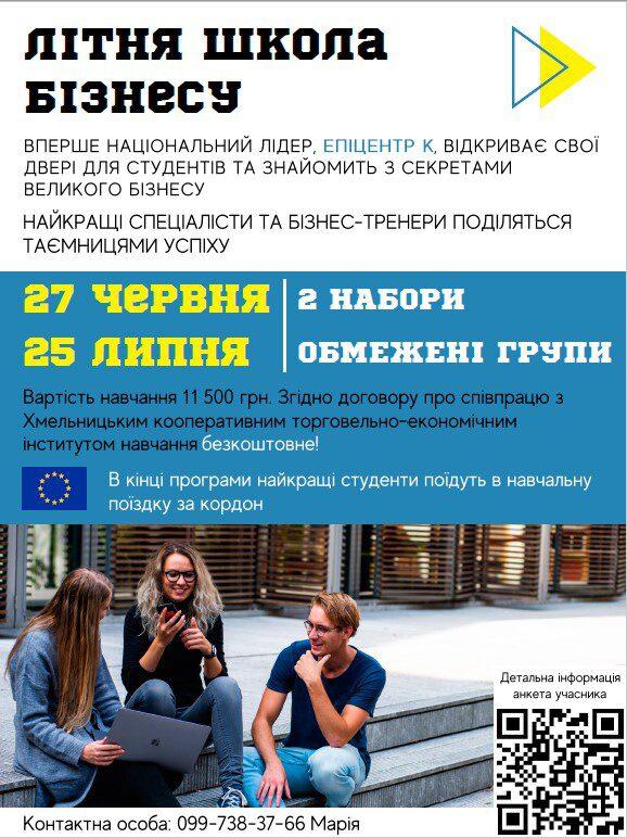 litneva_hkola_biznesy_02_01