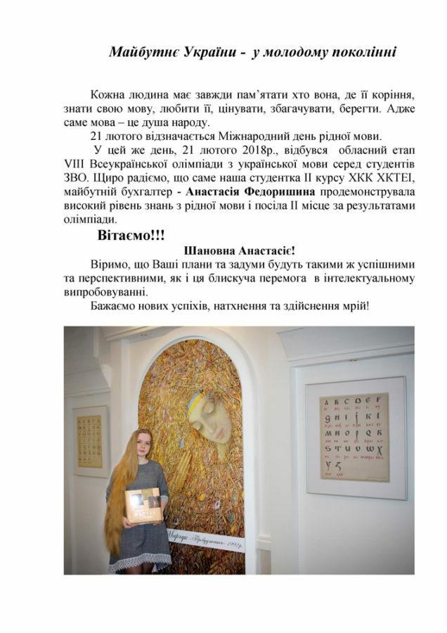 majbutnie_ukrayini_u_molodomu_pokolinni_1_01