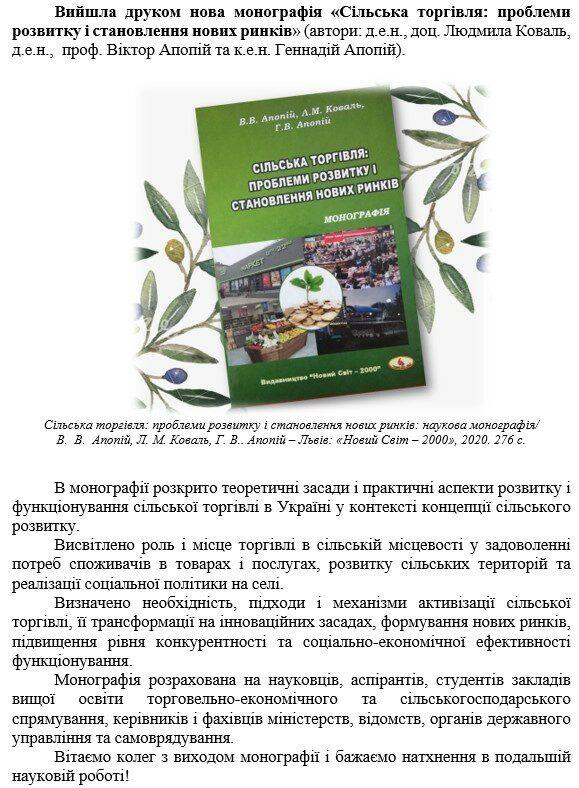 monografiya_01