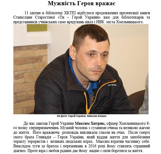 myjnist_geroya_01