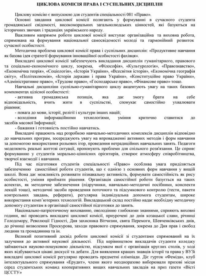 na_sajtciklova_kom_s_prava_susp_lnih_01