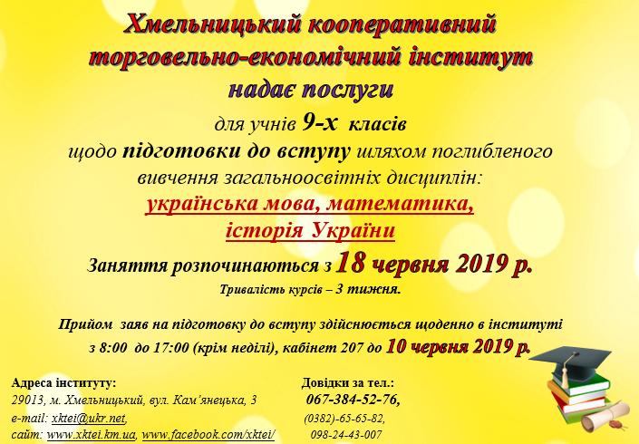 ogoloeshennya_pro_cherven_kursi_01