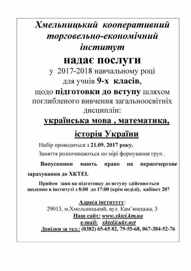 ogoloshennya_pro_pidgotovku_do_vstupu_2016_2017r_03_01