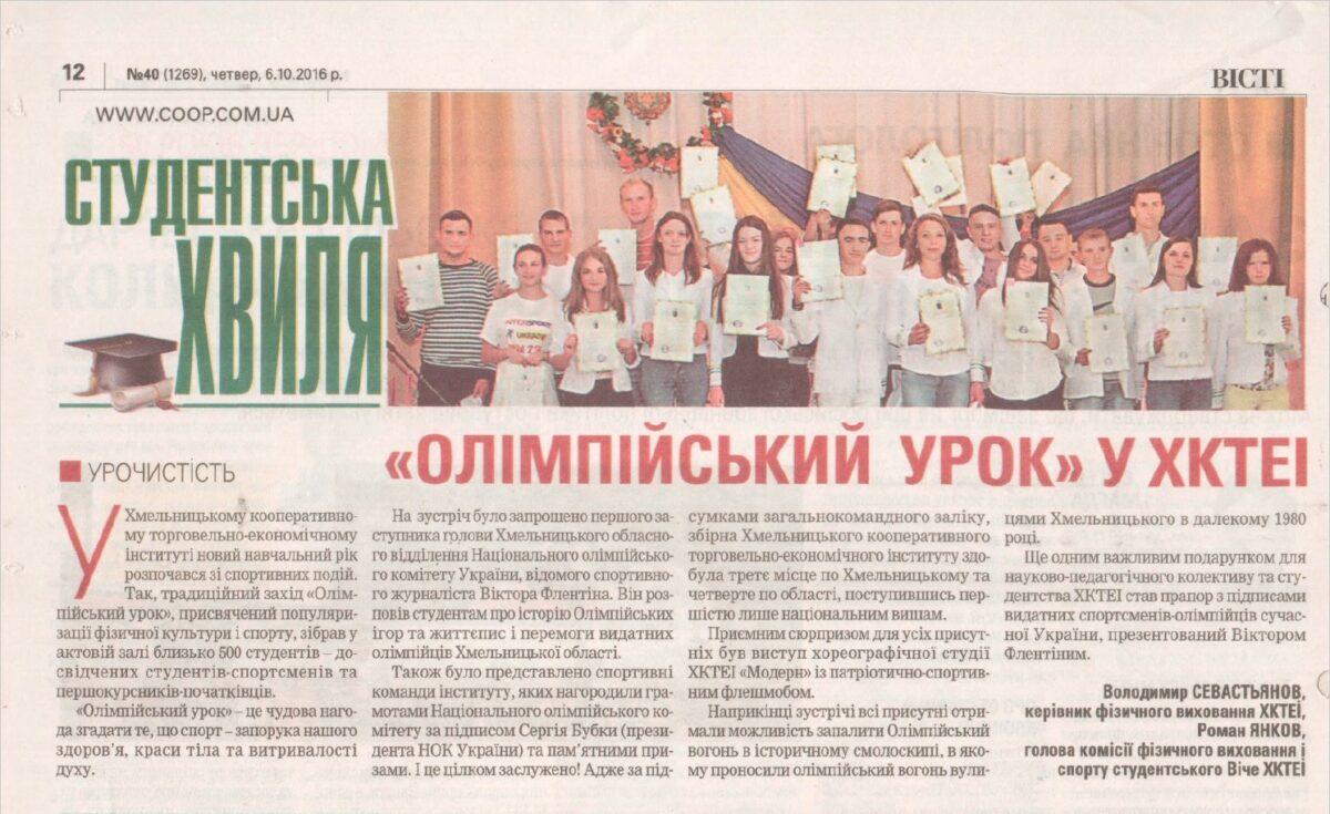 okimpyrok_01