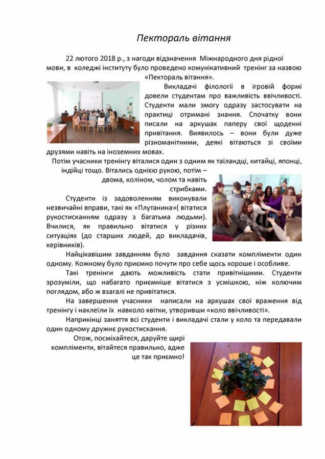 pektoral_vitannya_1_01