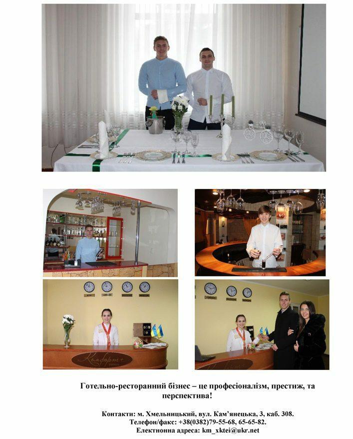 perspektiva_gotelno_restorannogo_biznesu_0003_01
