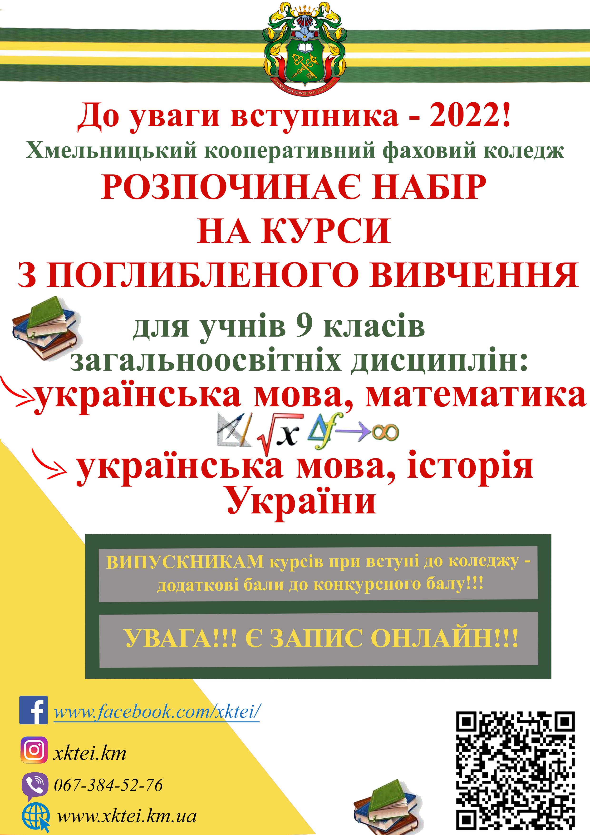 pidgotovchi_kursi_2021_12_10_02_01