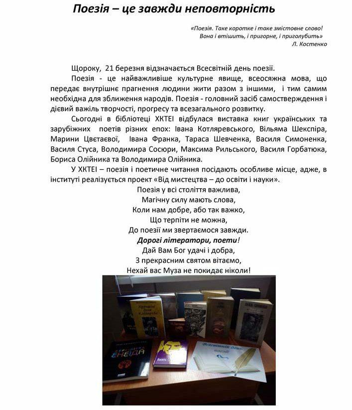 poeziya_ce_zavzhdi_nepovtornist_02_01