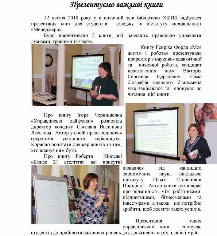 prezentuiemo_vazhlivi_knigi_01