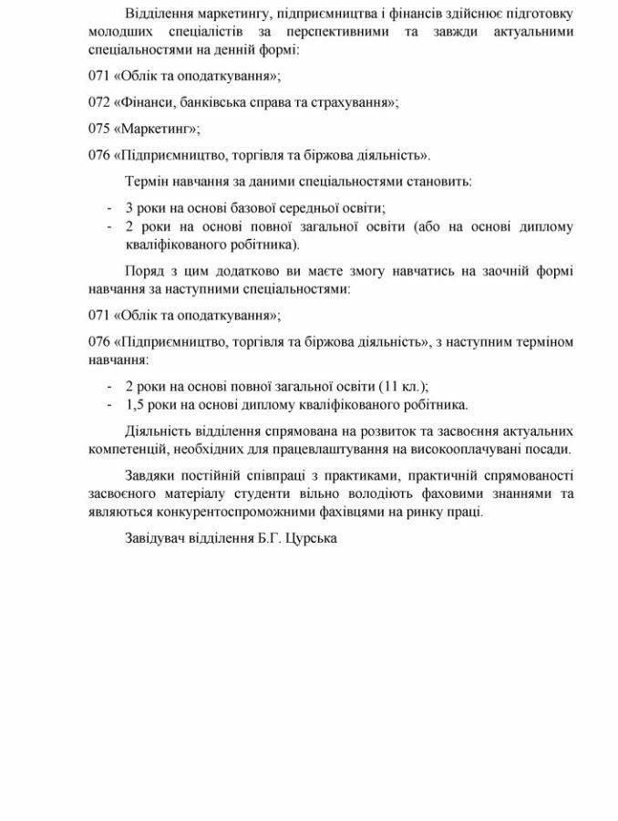 pro_viddilennya_02_01