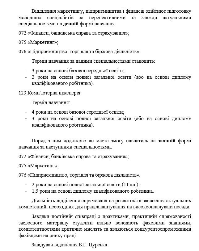 pro_vidilenya_bg_01