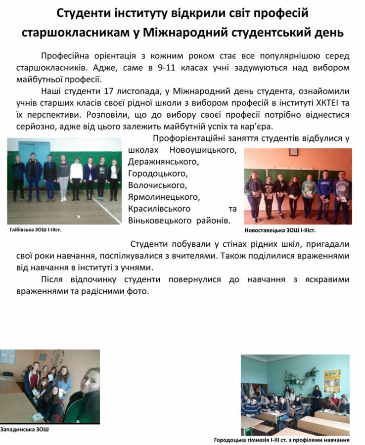 proforiientaciya_studentiv_u_shkolah_01