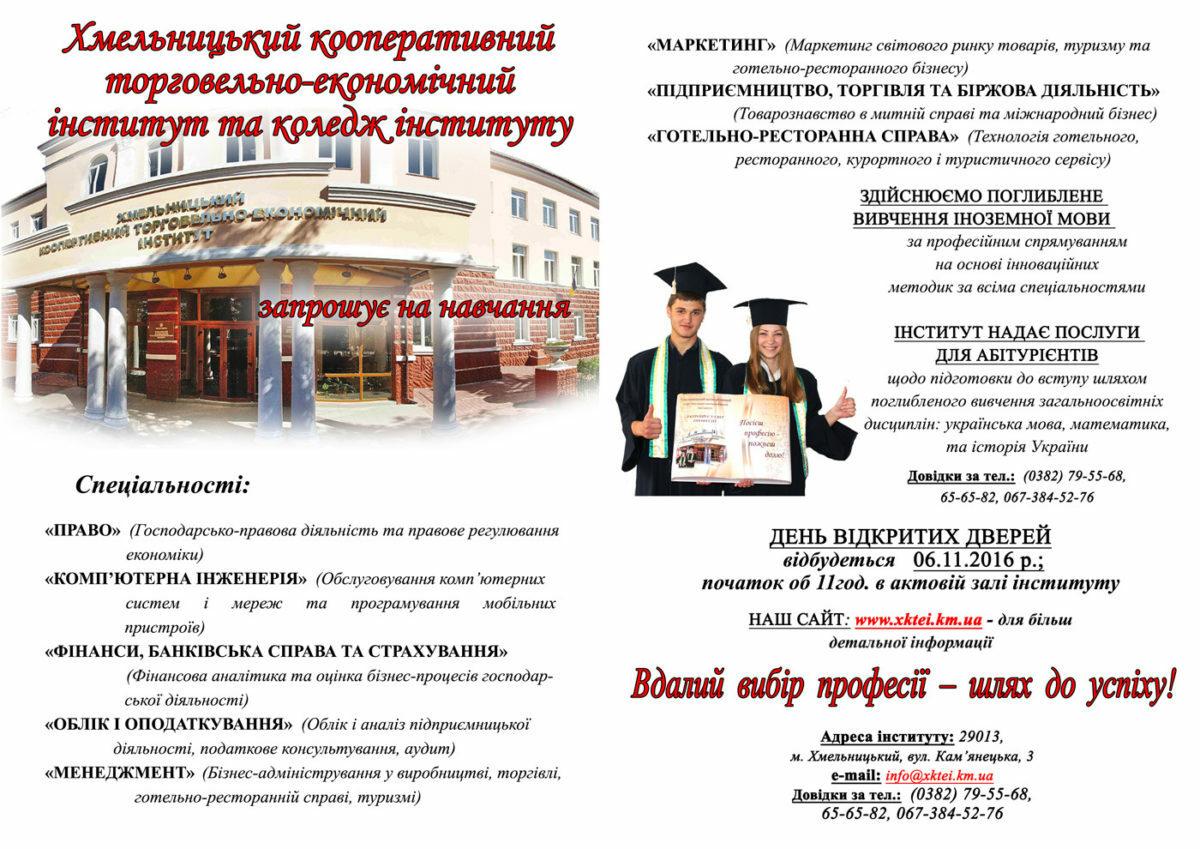 programmka2016_03_01