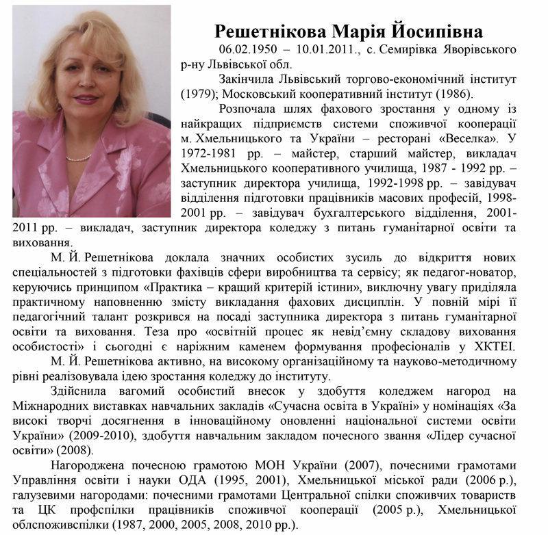 reshetnikova_mariya_josipivna_01