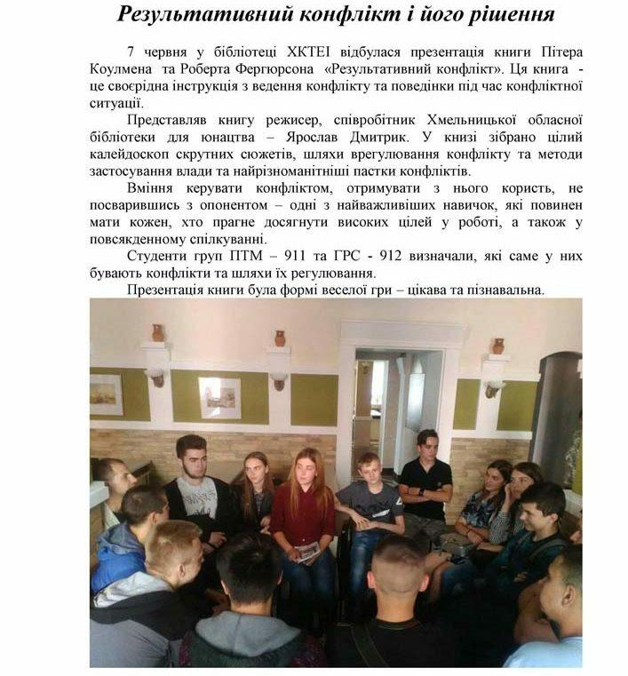 rezultativnij_konflikt_i_jogo_rishennya_01