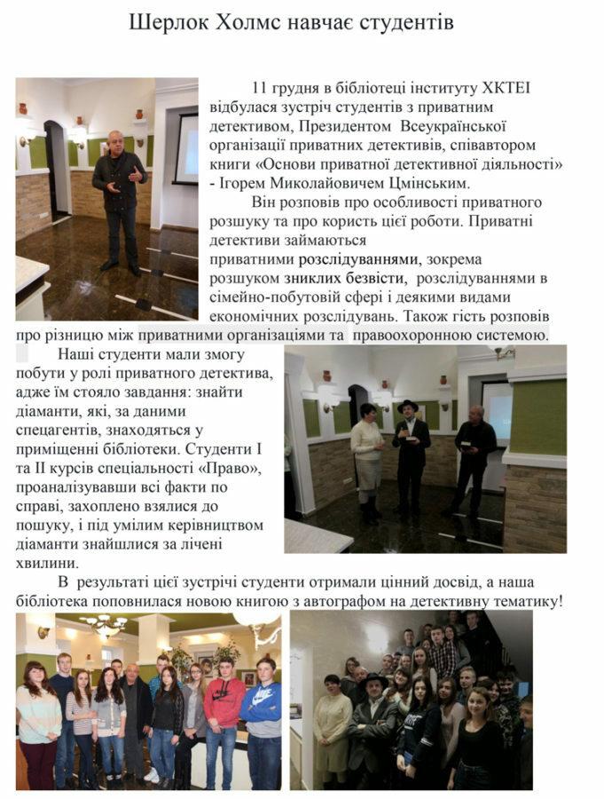 sherlok_holms_navchaie_studentiv_01